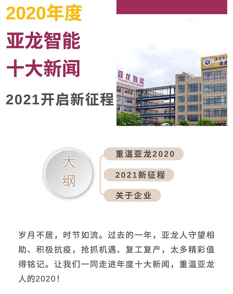 2020亚龙_01.jpg