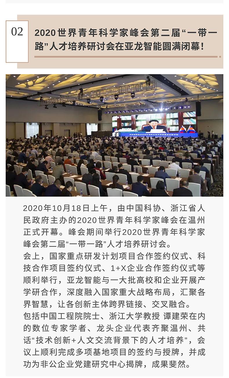 2020亚龙_03.jpg