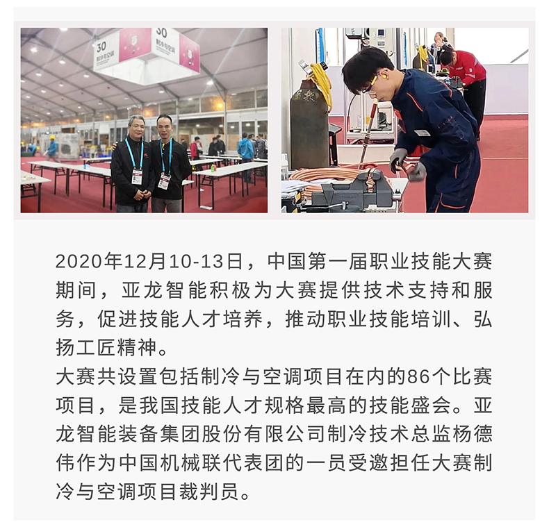 2020亚龙_07.jpg