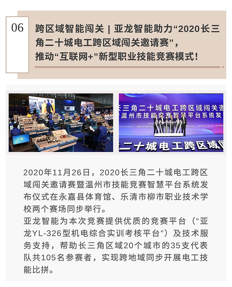 2020亚龙_10.jpg