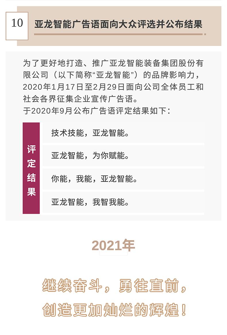 2020亚龙_16.jpg