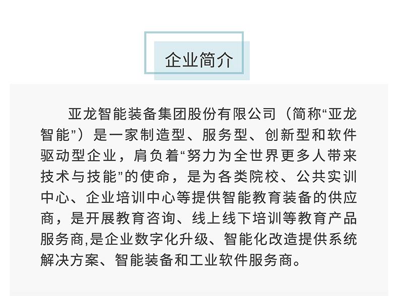 2020亚龙_18-1.jpg